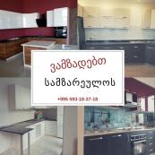 BMF Company: სამზარეულოს დამზადება, samzareulo, ავეჯის დამზადება, aveji, უმაღლესი ხარისხით !